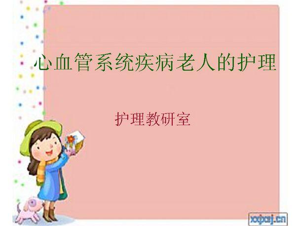 心血管系统疾病老人的护理.ppt